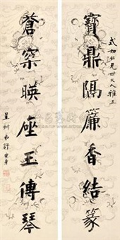 书法对联 (couplet) by xu gengshen