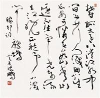 草书稼轩词 镜心 水墨纸本 by shen peng