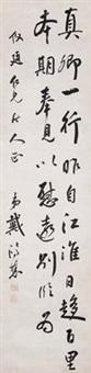 行书 by dai hongci