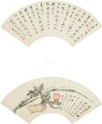 花卉 书法 片 纸本 by wu hufan