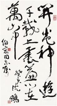 行书七言诗句 立轴 by shen peng