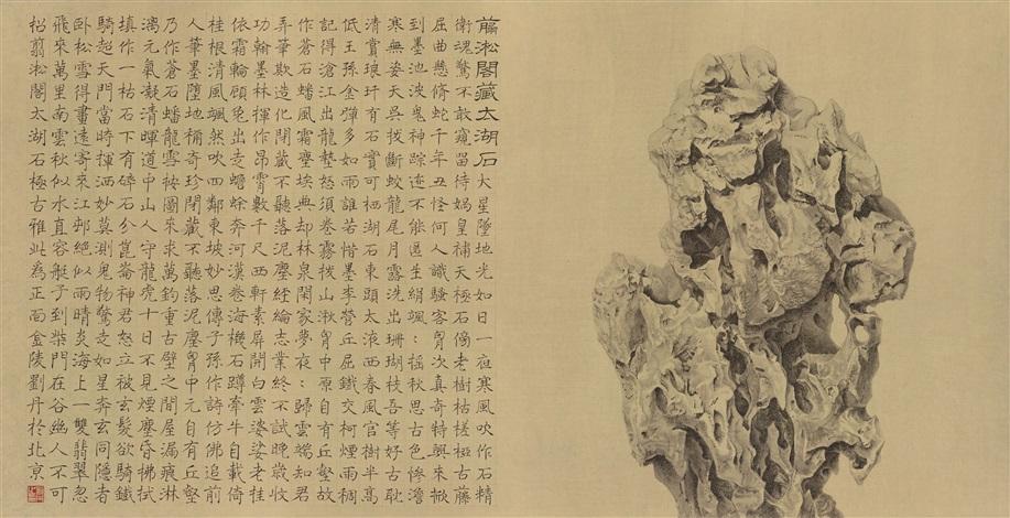 翦淞阁藏太湖石 scholars rock collected by jiansong ge by liu dan