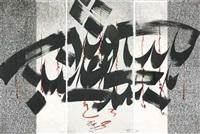 hommage à hashimo konno n°9 (triptych) by noureddine daifallah