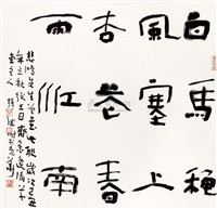 calligraphy by xu jian