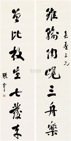 行书七言 running script calligraphy couplet by zhang jian