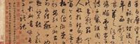 cursive script calligraphy by xianyu shu