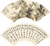 书画合璧 (2 works) by wang fu'an and xu bangda