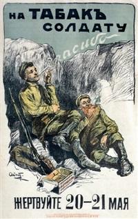 на табак солдату спасибо by aleksandr petrovich apsit