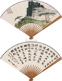 landscape (+ running script calligraphy, verso) by zhang yuguang and ji shouzheng