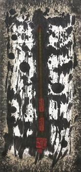 墨象之一(2004) 挂轴 设色纸本 by ha bik chuen