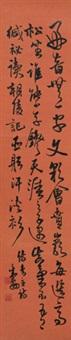 """草书""""傅青主诗"""" by deng sanmu"""