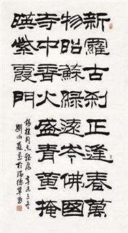 隶书七言诗 by liu bingsen