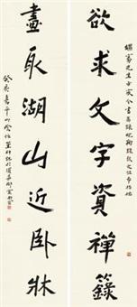 行书七言 对联片 (couplet) by ren jin