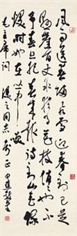 草书 毛泽东《咏梅》词 (mao zedong's lyrics in cursive script) by bai jiao