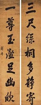书法对联 (couplet) by jiang pu