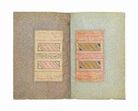 the munajat of the imam 'ali, nasta'liq by ali al-husayni al-katib