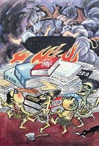 十年浩劫 by liao bingxiong