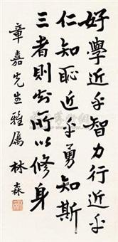 行书孔子语 by lin sen