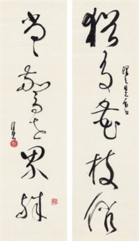 草书 五言联 (five-character in cursive script) (couplet) by chen peiqiu