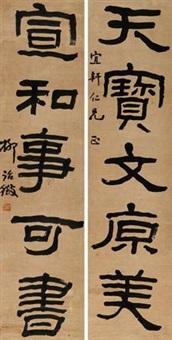 隶书五言联 (二幅) (couplet) by liu yizheng