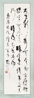 临怀素草书 by lin sanzhi