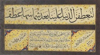 calligraphic panel by abd al-baqi al-tabrizi