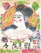 bodhisattva of mercy and salvation by shiko munakata
