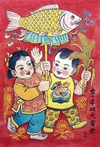 年年丰收有余 by liao bingxiong