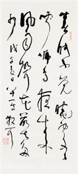 草书绝句 by lin sanzhi