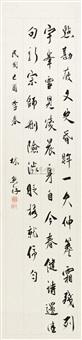 行书 (calligraphy) by lin xiongxiang