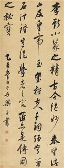 行书唐李嗣真句 by liang tongshu