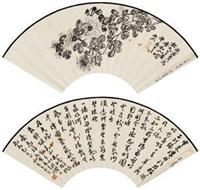 菊花 草书 (recto-verso) by lu hejiu and xu xiuzhi