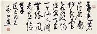 草书 毛泽东诗 (mao zedong's poem in cursive script) by bai jiao