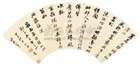 行书 (calligraphy in running script) by liang shanzhou