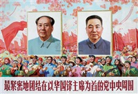 unite closely around the central committee headed by chairman hua guofeng by bai chonglu
