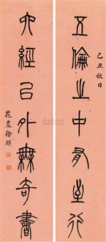 seal script calligraphy (pair) by xu qi