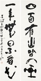 书法七言对联 (couplet) by yang shanshen