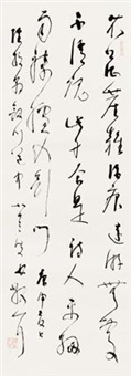 草书陆游诗 by lin sanzhi
