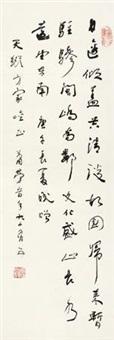 草书七言诗 by xiao lao