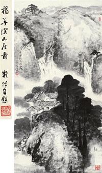 山居图 立轴 纸本 by yang shanshen