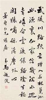 "行书孟浩然""武陵泛舟"" (calligraphy) by ma chaojun"