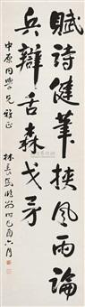 行书 (calligraphy) by lin changmin
