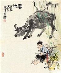 春牧 by han wu