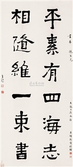 隶书 (calligraphy in official script) by lin zhimian