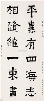 隶书 (calligraphy in official script) by lin zhimian