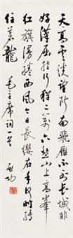 毛主席词一首 镜心 水墨纸本 by qi gong