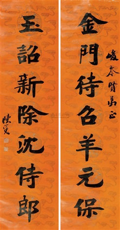 楷书七言联 对联 calligraphy couplet by chen mian