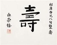 楷书·寿 by bai chongxi