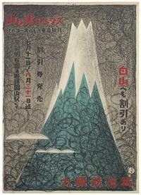 the northern alps by toyonosuke kurozumi