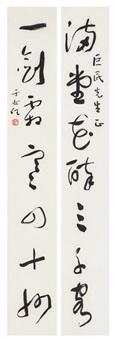 獻錢尚父 (calligraphy) by yu youren